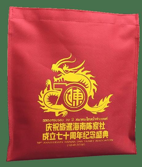 ผลิตกระเป๋าผ้า 600D สีแดง พร้อมสกรีน โลโก้ ให้ สมาคมใหหน่ำด่านเกเต้