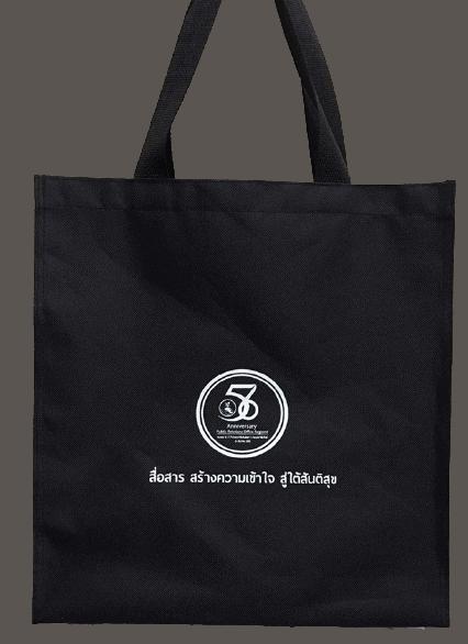 ผลิตกระเป๋าผ้า 600D สีดำ พร้อมสกรีน โลโก้