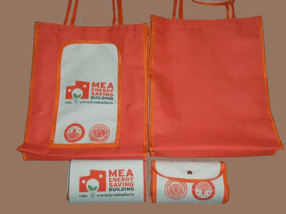 ผลิตกระเป๋าผ้า 600D พร้อมสกรีน ให้ การไฟฟ้านครหลวง อาคารประหยัดพลังงาน MEA Energy Ssaving Building
