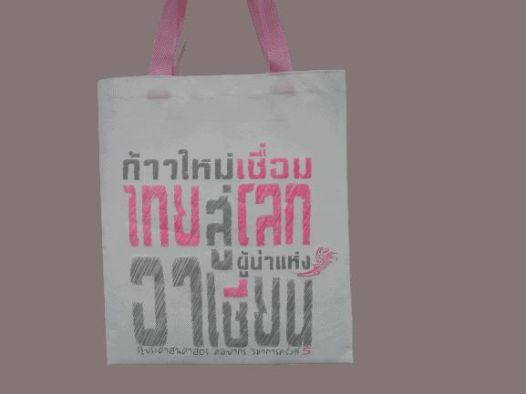 ผลิตกระเป๋าผ้าสปันบอลพร้อมกรีนให้ รัฐประศาสนศาสตร์ ศิลปากร