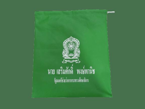 ผลิตกระเป๋าผ้าสปันบอลพร้อมสกรีนมีเชือกหูรูดให้ นาย เสร็มศักดิ์ พงษ์พานิช รัฐมนตรีช่วยว่าการกระทรวงศึกษาธิการ