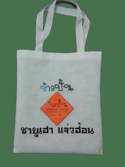 ผลิตกระเป๋าผ้าสปันบอลพร้อมกรีนให้ร้านข้าวปั้น ชาบูเฮา แจ่วฮ้อน