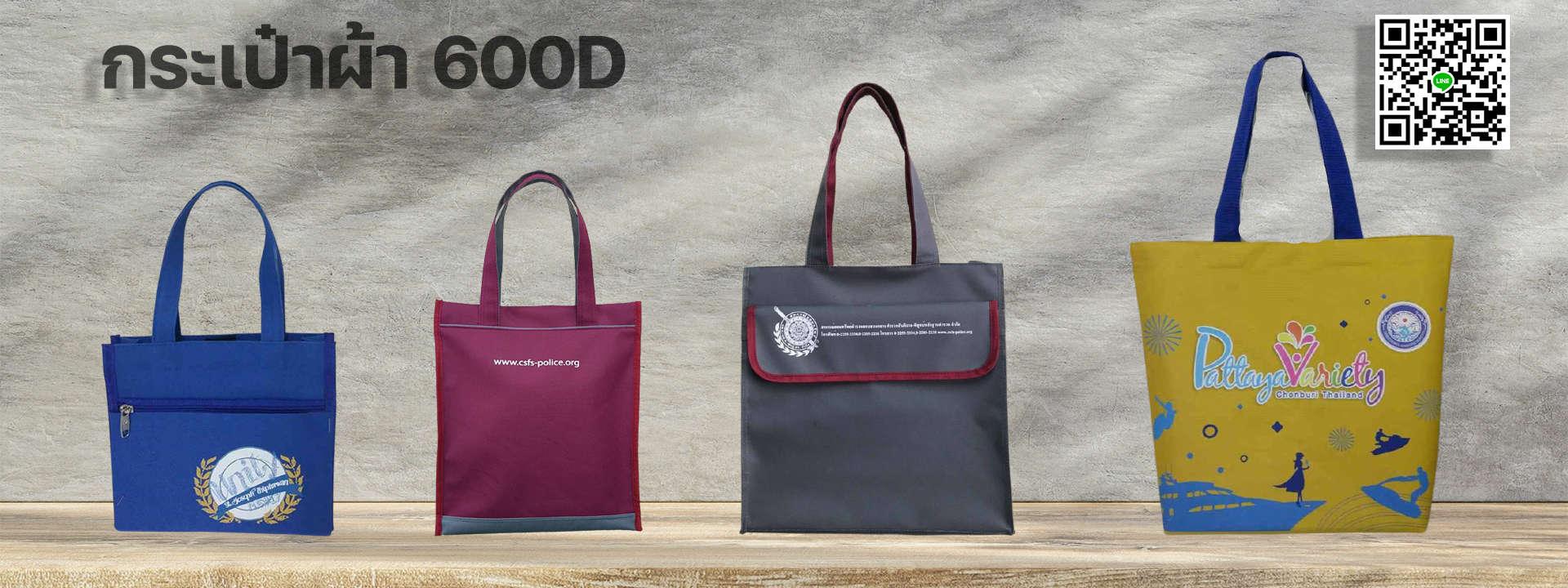 Villingmind Premium รับผลิตกระเป๋าผ้า 600D